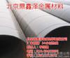 北京焊管批發、質量保證(圖)、北京焊管批發價格