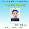 人臉識別智能終端SHB-U01人臉閘機簽到機考勤人臉門禁人證合一閘機伴侶