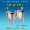 火眼識人閘機人臉識別速通門SHB-A02人臉識別擺閘人臉閘機