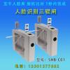 火眼識人閘機SUMBUM/尚邦人臉識別三輥閘SHB-C01人臉閘機三輥閘