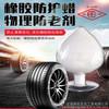 FYT-521橡膠防護蠟中國石化撫研牌