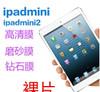 ipadmini1/2蘋果保護膜高清膜ipadmini2