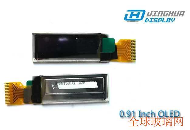 台湾0.91寸蓝光工业OLED面板