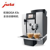 JURA/优瑞GIGA X3c 商用全自动咖啡机