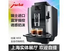 JURA/优瑞WE8意式全自动咖啡机