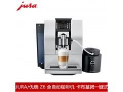 JURA/优瑞Z6咖啡机 优瑞咖啡机总代理