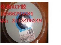 北京ACF回收ACF胶中心回收ACF胶