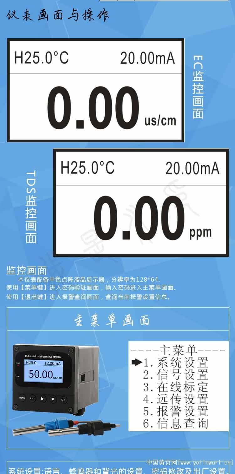电导率硬度在线分析仪详情_03