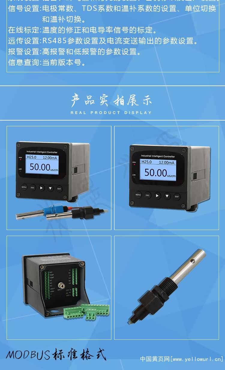 电导率硬度在线分析仪详情_04