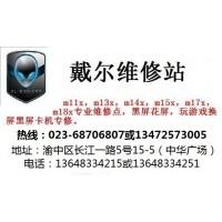 重庆戴尔外星人电脑专业不开机上门维修检测