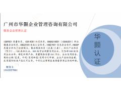 iso万博体育app官方网办理证书,全程办理广州iso万博体育app官方网