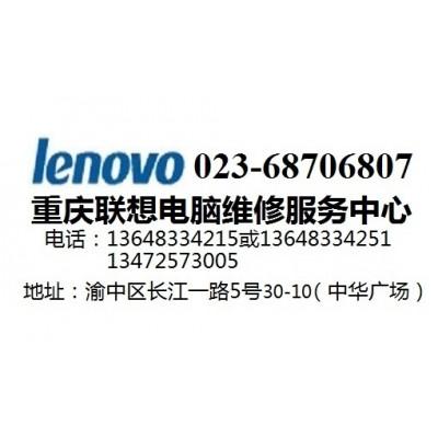 重庆联想笔记本电脑台式机特约维修服务站