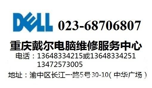 重慶渝中區戴爾電腦自動關機重啟維修點
