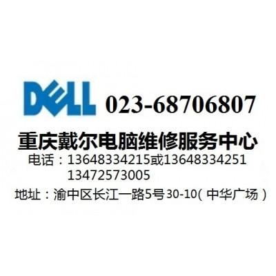 重庆渝中区戴尔电脑自动关机重启维修点