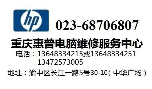 重慶渝中區惠普筆記本電腦重啟報錯維修檢測點