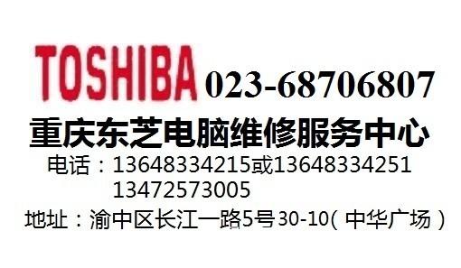 重慶渝中區東芝toshiba電腦開機報錯藍屏維修點