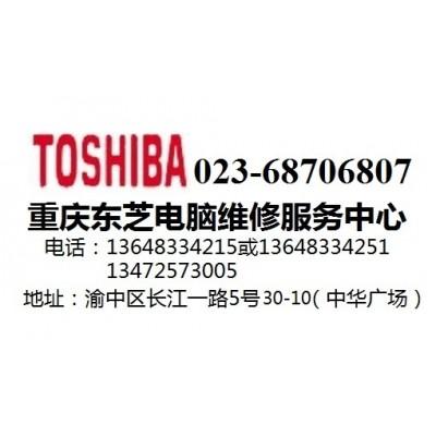 重�c渝中�^�|芝toshiba��X震撼�_�C�箦e�{屏�S修�c