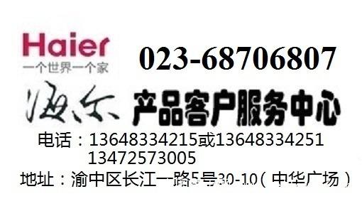 重慶渝中區海爾一體機電腦反復重啟維修軟件安裝