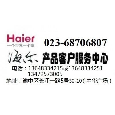 重庆渝中区海尔一体机电脑反复重启维修软件安装