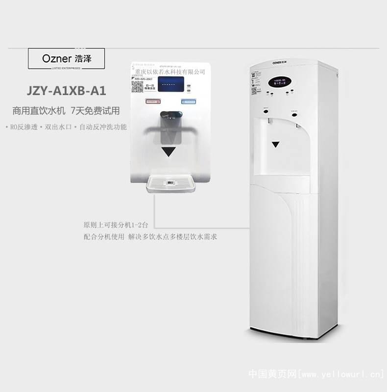 浩泽办公室净水器JZY-A1XB-A1厂家租赁价格