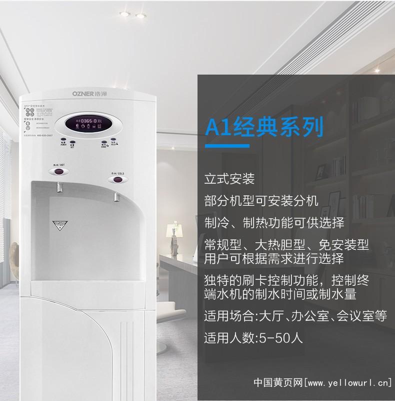 重庆浩泽办公室净水器JZY-A1XB-A2厂家租赁批发价格