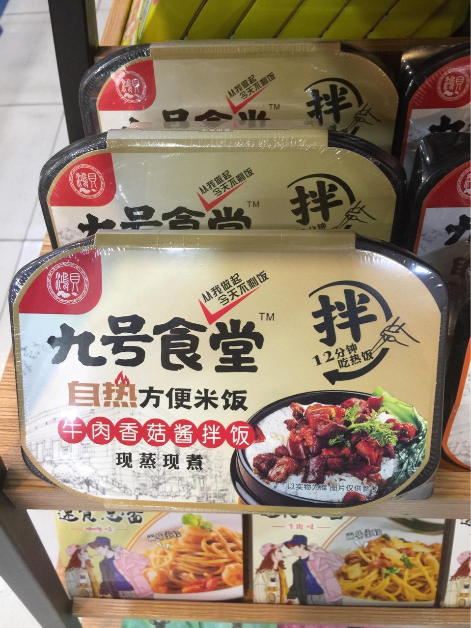 自热方便米饭拌饭九号食堂牛肉香菇酱宫保鸡丁台湾卤肉酱拌饭