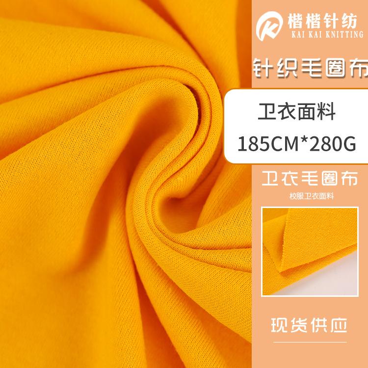 厂销直销涤棉卫衣布面料卫衣毛圈布料家居卫衣服装布现货供应
