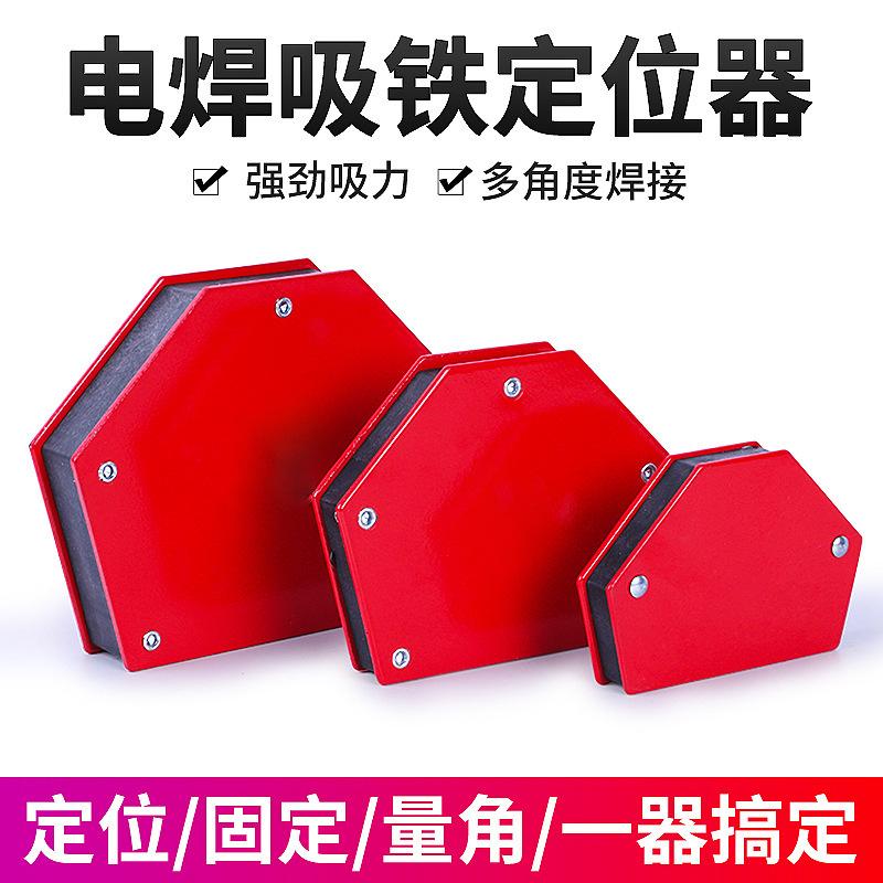 磁性焊接定位器多角焊接定位器不帶開關磁性焊接定位器