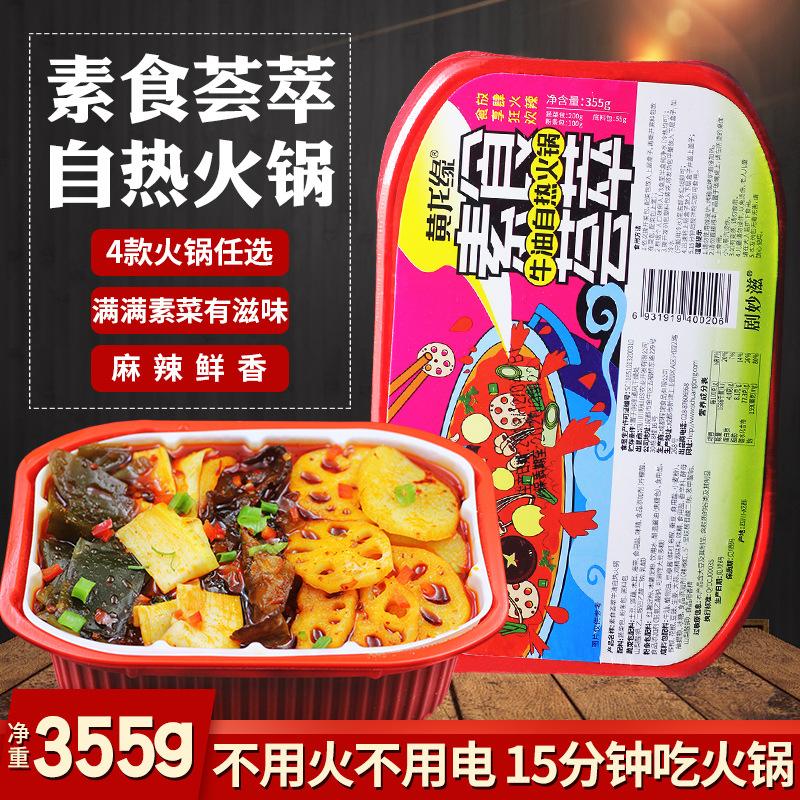 黄龙缘素食荟萃自热火锅355g重庆懒人煮火锅荤素牛油火锅一件代发