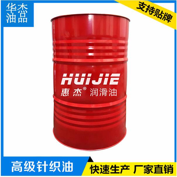 9083針織機械潤滑油廠家直銷