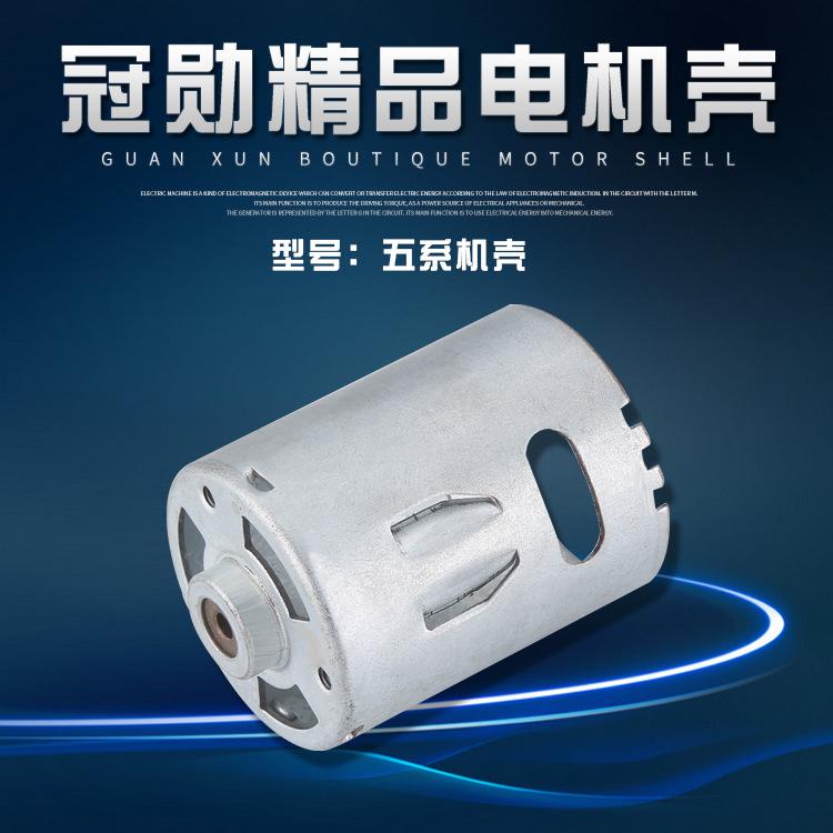 批發玩具微型電動機配件外殼小馬達五系機殼電動汽車微型電機殼