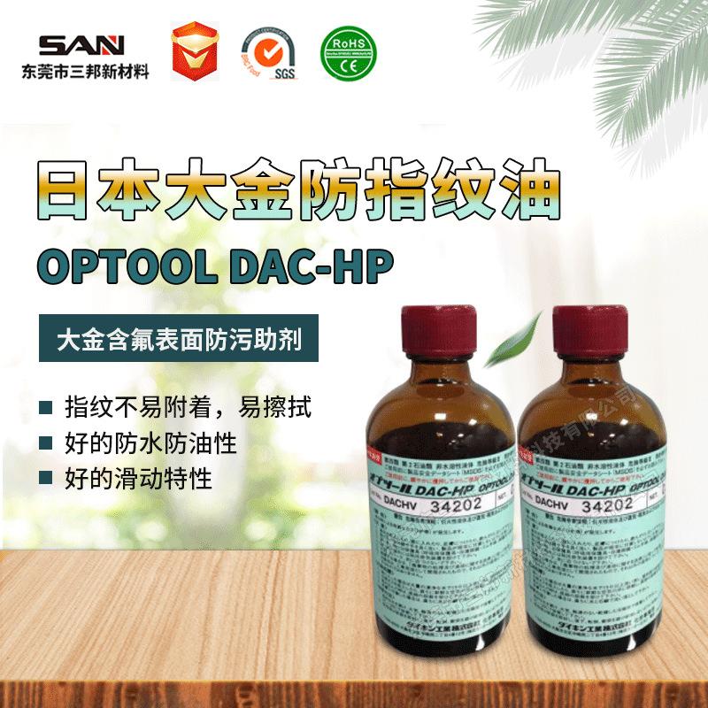 日本大金OPTOOL-DAC-HP防指紋油