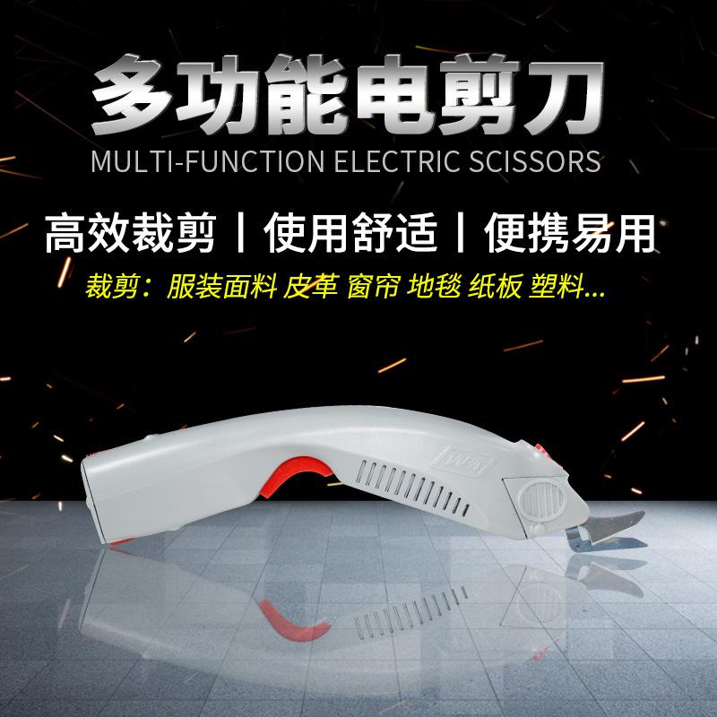 批发电动剪刀手持式裁布机充电式裁剪机修边皮革电剪刀裁布