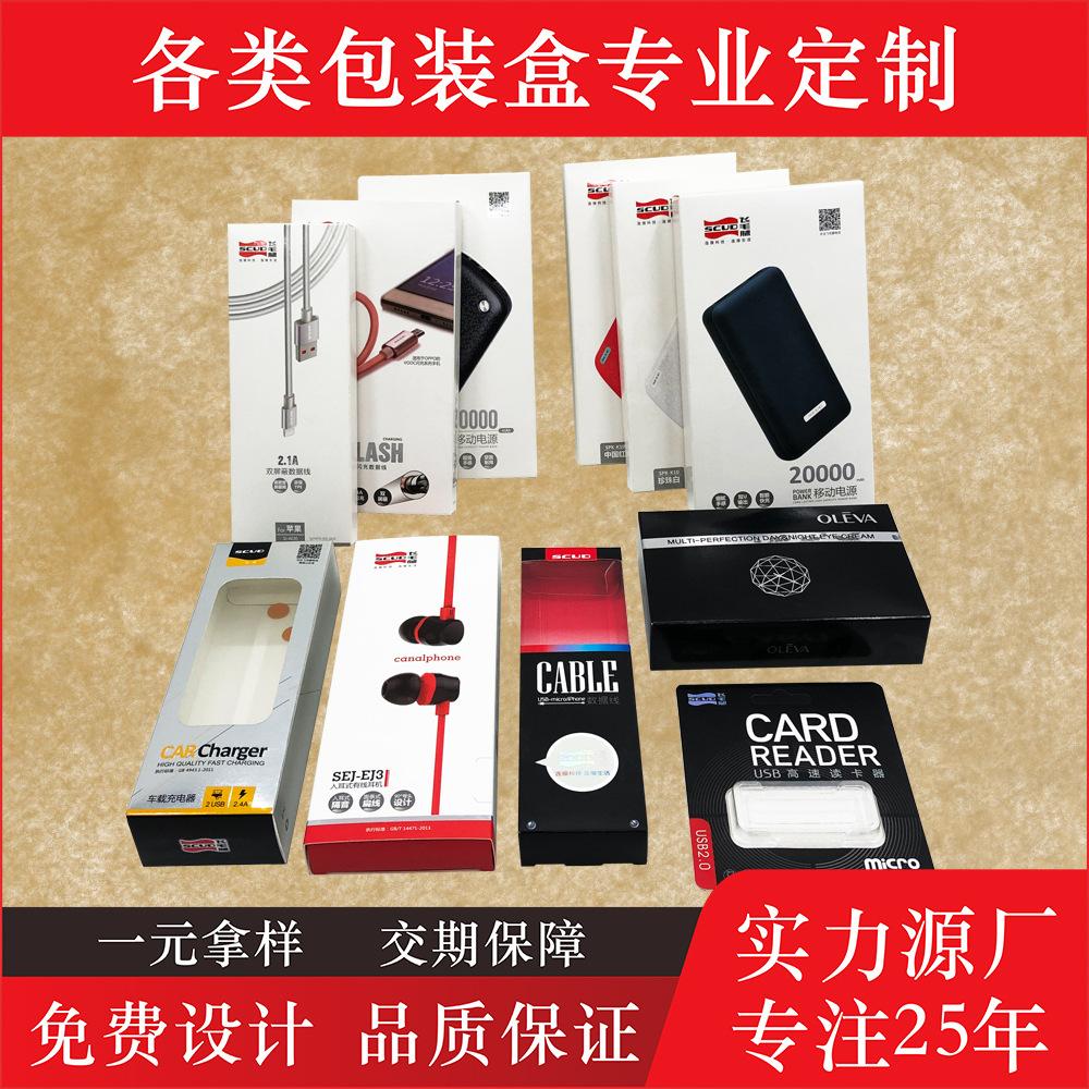 定制手机数据线包装盒耳机包装盒等电子产品包装彩盒定做纸盒订做