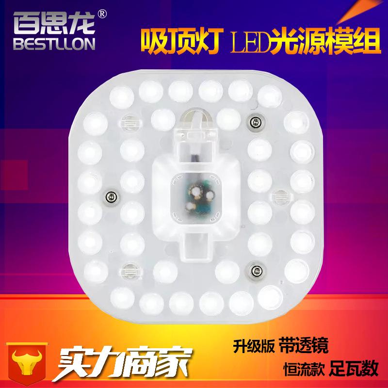 led模组改造灯板节能灯管方形透镜led光源模组吸顶灯套件批发
