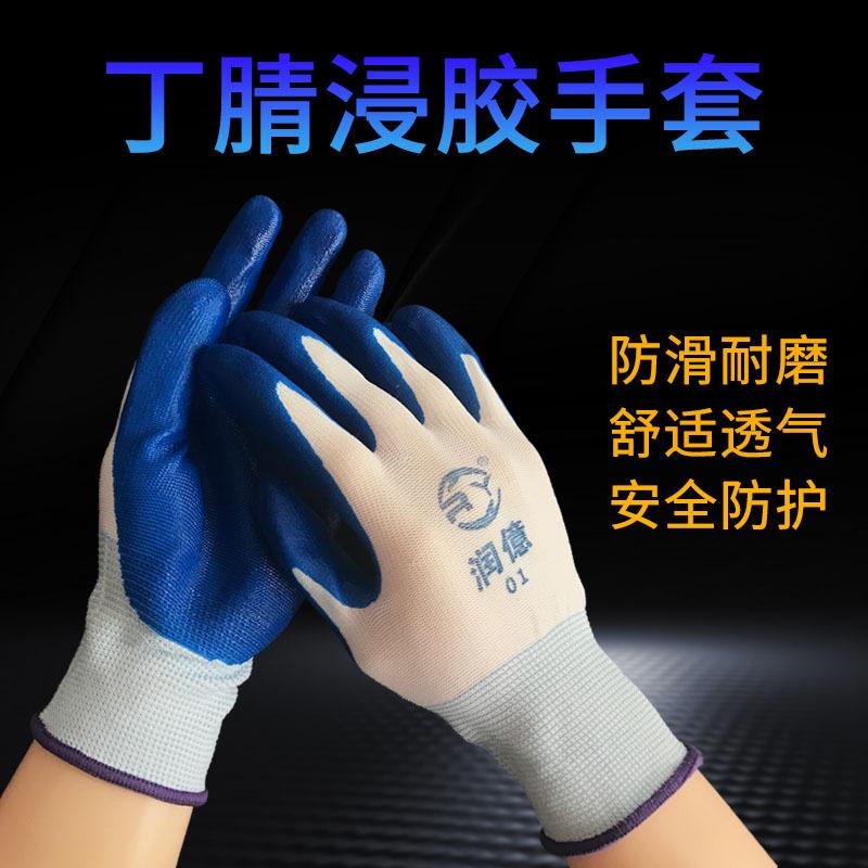 丁腈浸胶手套防滑耐磨舒适透气白纱蓝浸胶工地装修搬运劳保手套