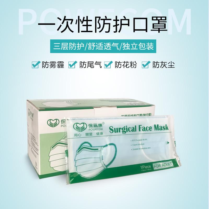 保为康DL003一次性独立包装口罩防雾霾尾气花粉灰尘三层防护口罩