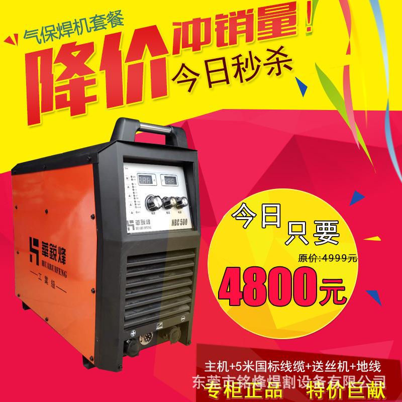 半自动气保二保焊机Nbc-500分体式工业级二氧化碳气体保护焊机