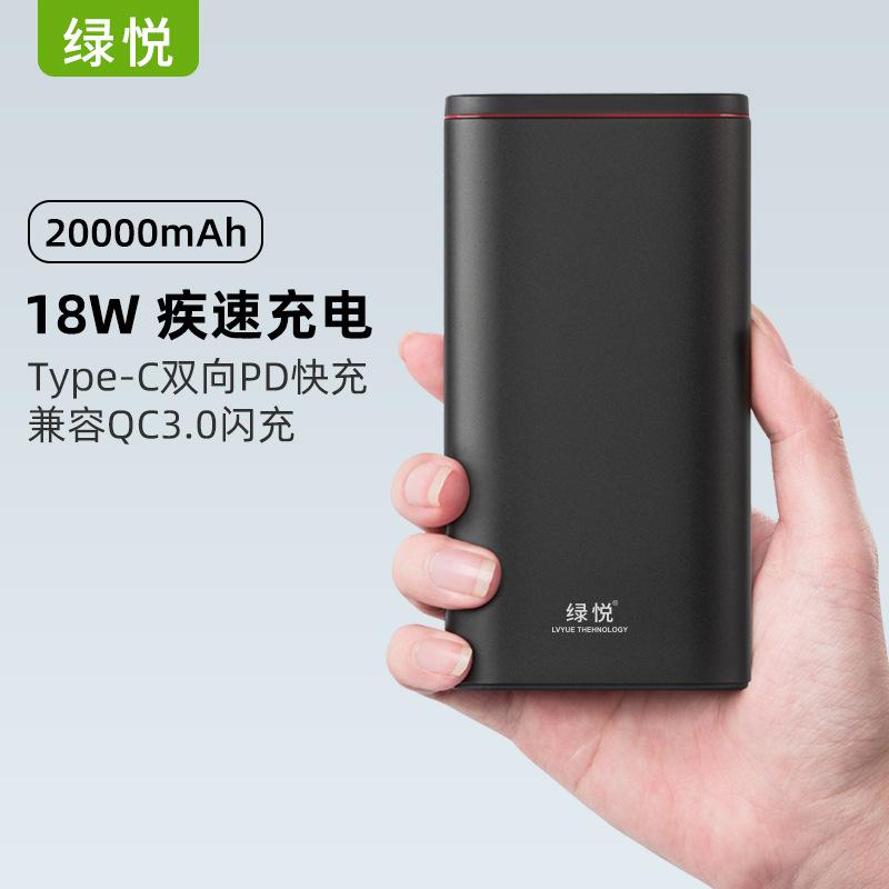 绿悦M2520000毫安QC移动电源PD双向18W快充数显大容量充电宝定制