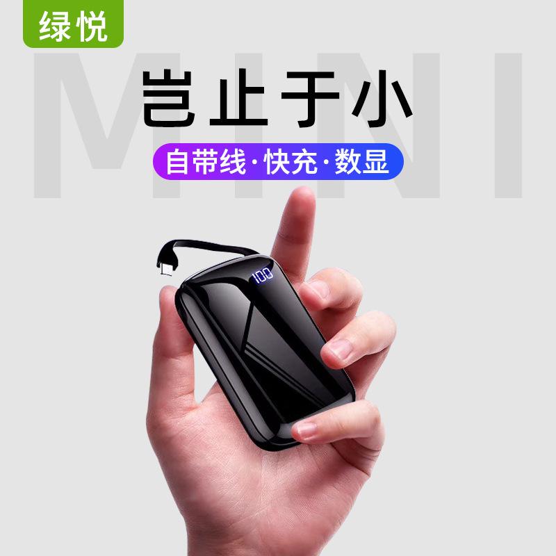 绿悦M13新款自带线10000毫安移动电源迷你便携充电宝礼品定制logo