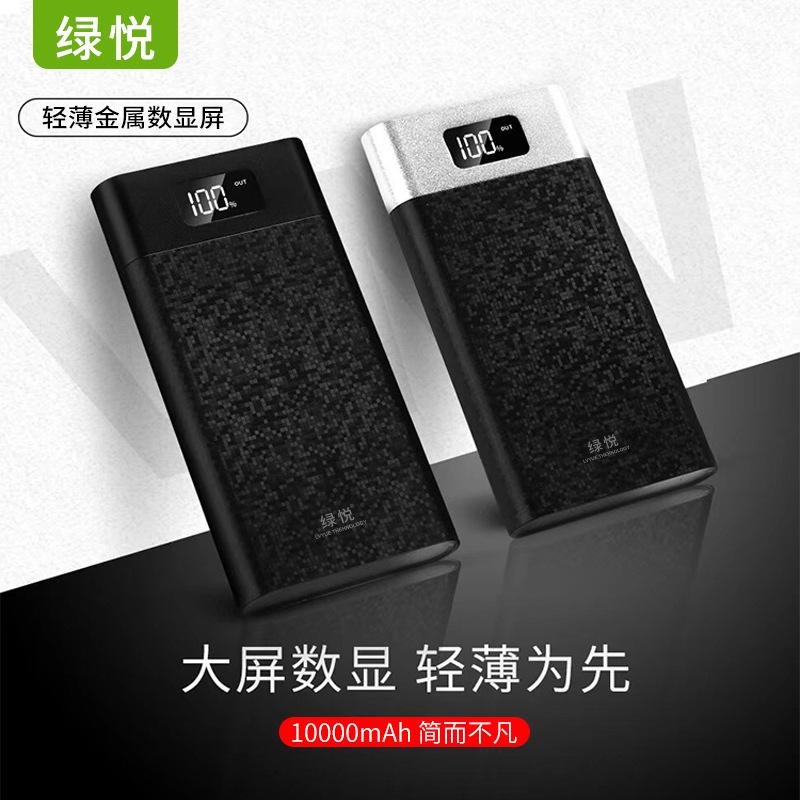 绿悦M12移动电源10000毫安便携轻薄大容量数显充电宝礼品定制logo