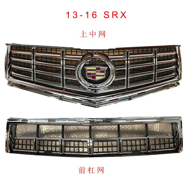 适用于凯迪拉克10-16款SRX中网SRX前脸srx上中网进气格栅