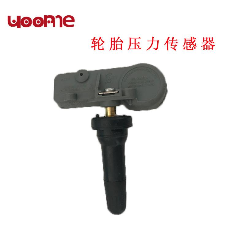 新君威新君越胎压传感器轮胎压力传感器灰09-13君威胎压传感器