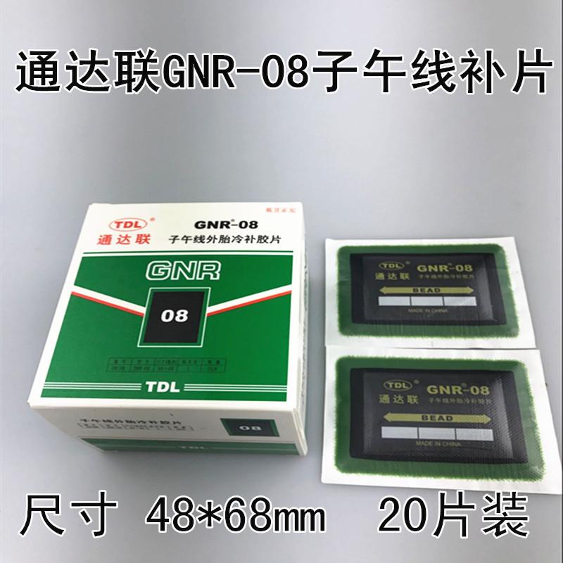 通达联TDLGNR-08子午线外胎冷补胶片28108轮胎补片