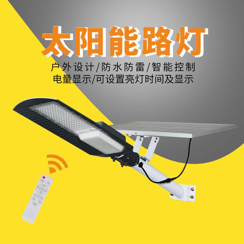 新款一体化太阳能路灯工程新农村照明led户外灯具防水家用庭院灯