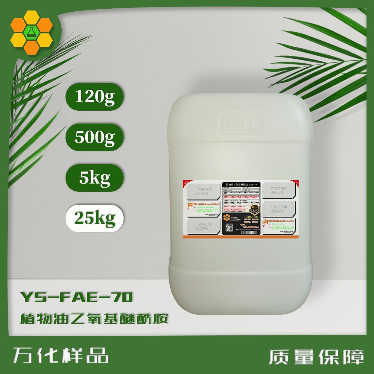 植物油乙氧基醚酰胺FAE-70非离子低泡型配伍性能好规格:25kg