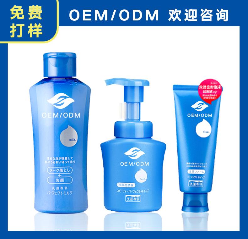 日本OEM/ODM专科洗面奶珊珂清洁可卸妆洁面乳男女