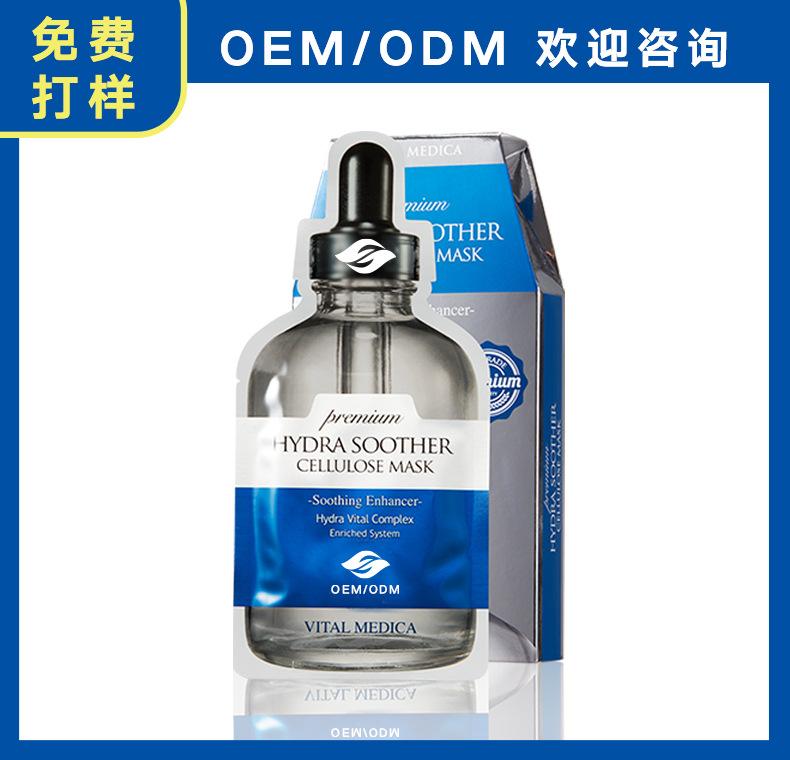 oemAHC面膜B5玻尿酸水光女oem舒缓紧致提亮补水保湿套装