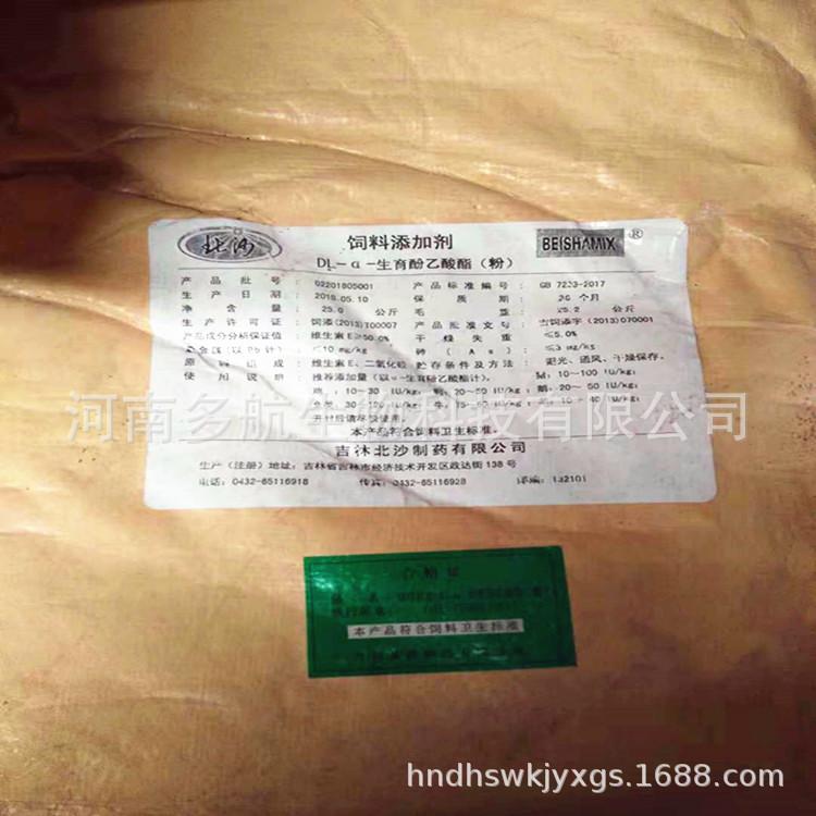 厂家直销饲料级维生素e50%VE生育酚营养强化剂