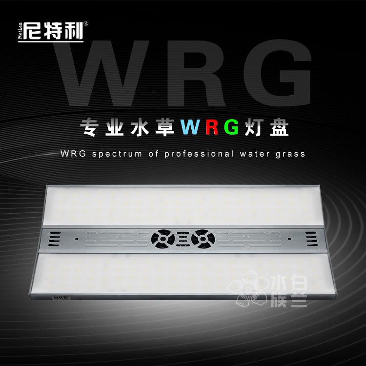 尼特利灯盘水草灯盘,全光谱WRGLED大小灯盘65W85W超灯管灯盘